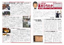 report_vol6